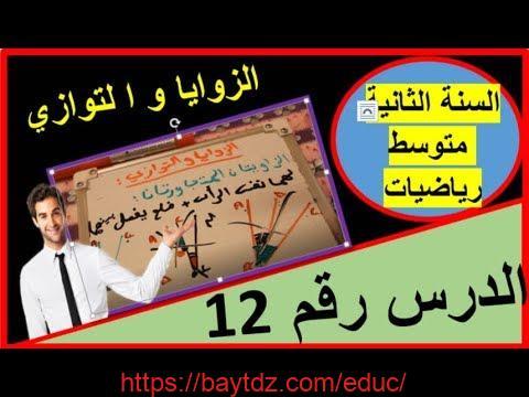 12:الزوايا و التوازي (السنة الثانية متوسط رياضيات)