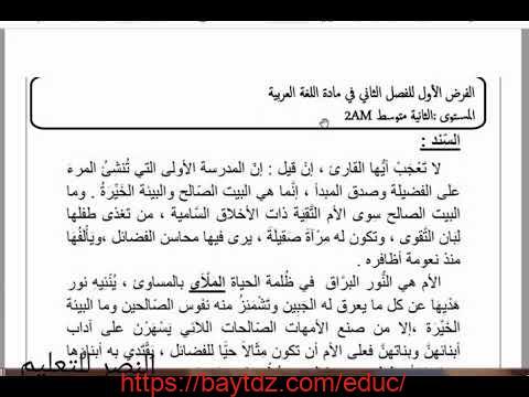 الفرض الاول للفصل الثاني في مادة اللغة العربية السنة الثانية  متوسط الجيل الثاني 2éme AM