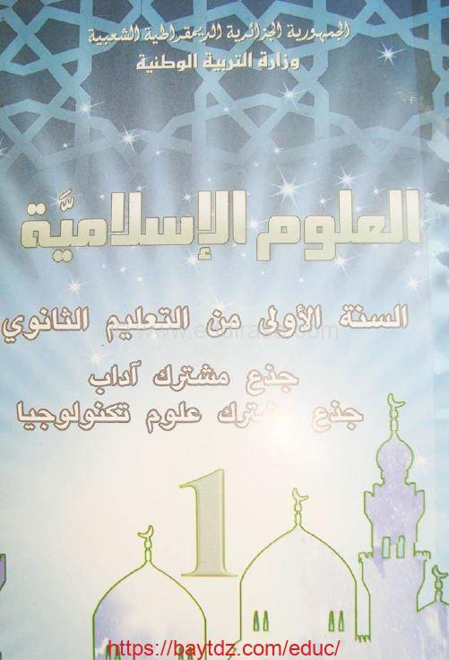 تحميل كتاب التربية الاسلامية للسنة الأولى 1 ثانوي من التعليم الثانوي pdf