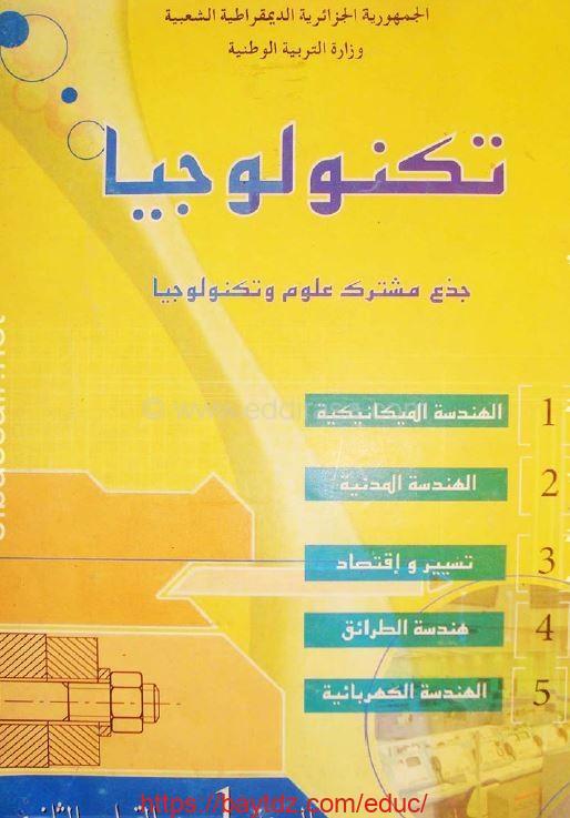 تحميل كتاب التكنولوجيا  للسنة الأولى 1 ثانوي من التعليم الثانوي pdf