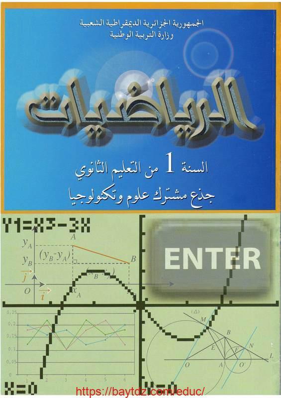 تحميل كتاب الرياضيات للسنة الأولى 1 علوم من التعليم الثانوي pdf