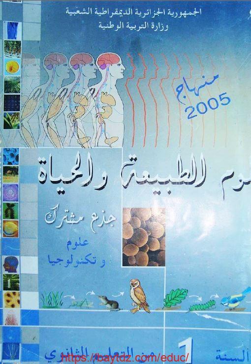تحميل كتاب العلوم الطبيعية للسنة الأولى 1 علوم من التعليم الثانوي pdf