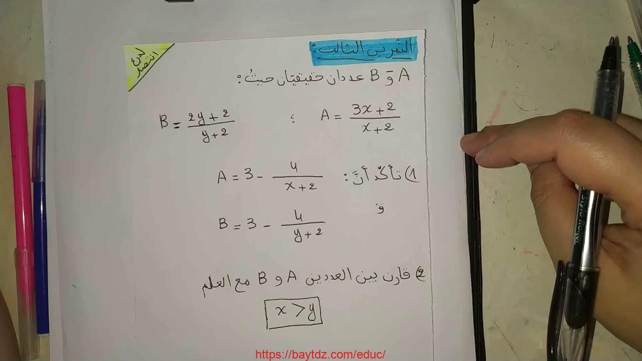 رياضيات الاولى ثانوي: سلسلة تمارين نموذجية للفروض والاختبارات حول الترتيب والمقارنة*التمرين الثالث*