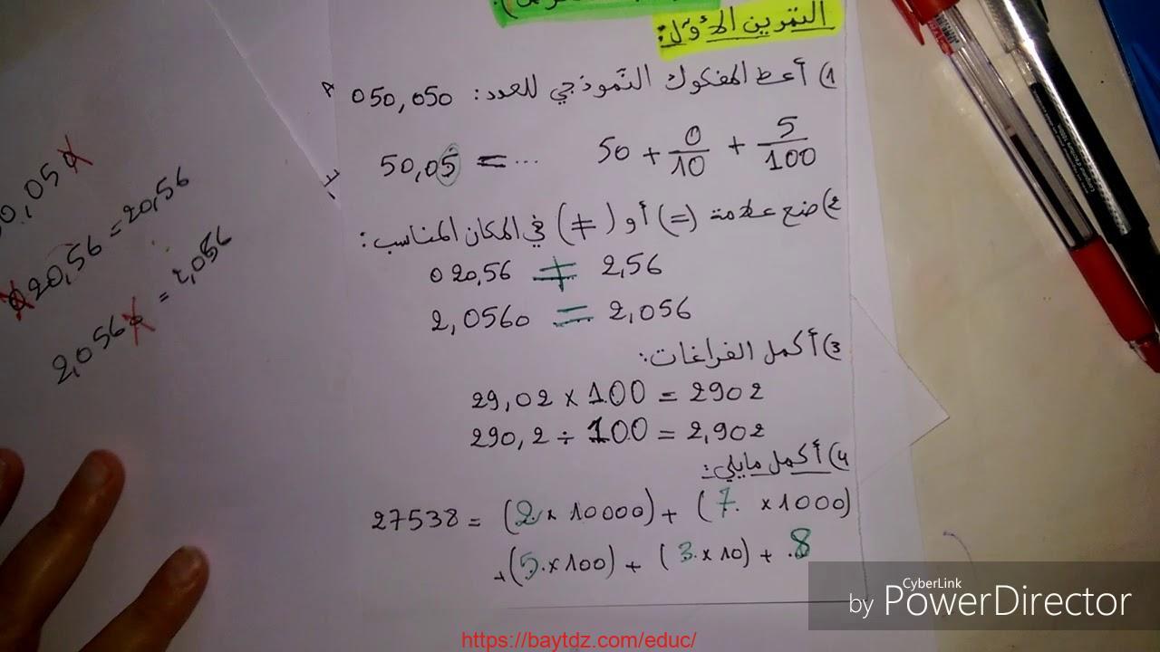 رياضيات الاولي متوسط _سلسلة تمارين نماذج الفروض والاختبارت لمحو الاعداد العشرية