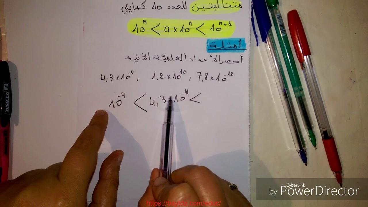 رياضيات الثالثة متوسط(قوى العدد 10)_رتبة قدر_حصر عدد عشري_