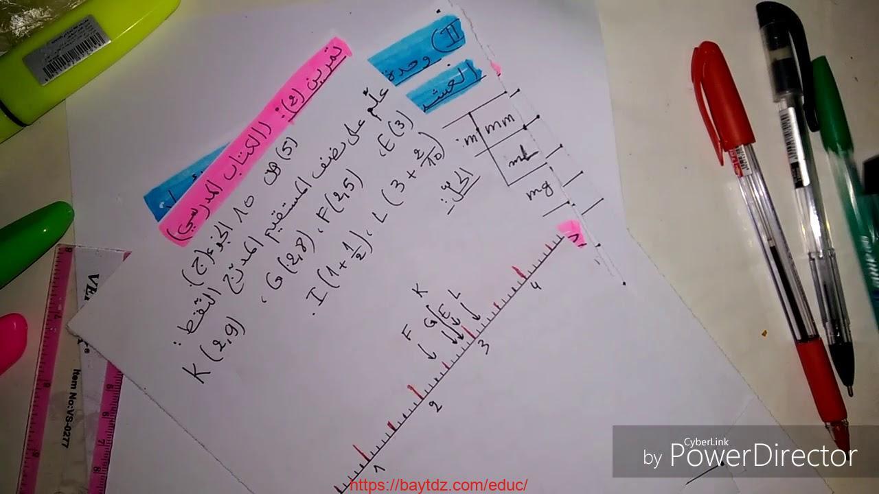 رياضيات السنة أولى متوسط(الاعداد العشرية)_تمثيل الاعداد العشرية علي مدرج نصف مستقيم_
