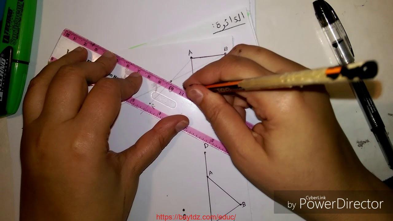 رياضيات السنة الثانية متوسط(هندسة)_التناظر المركزي_