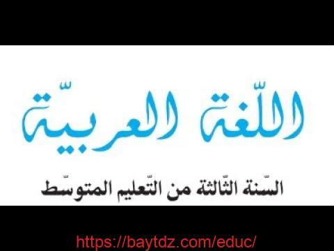 فرض الاول للفصل الثاني في اللغة العربية للسنة الثالثة متوسط