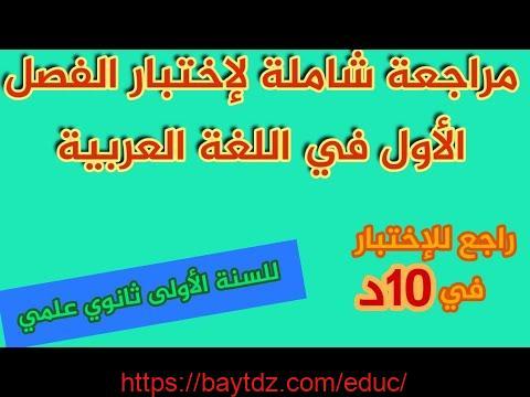 ما تراطيش مراجعة شاملة لإختبار الفصل الأول في اللغة العربية للسنة الأولى ثانوي علمي