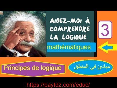 مبادئ في المنطق،الدرس 3,الثانية ثانوي,،Principes de logique;leçon 3,Deuxième année du lycée