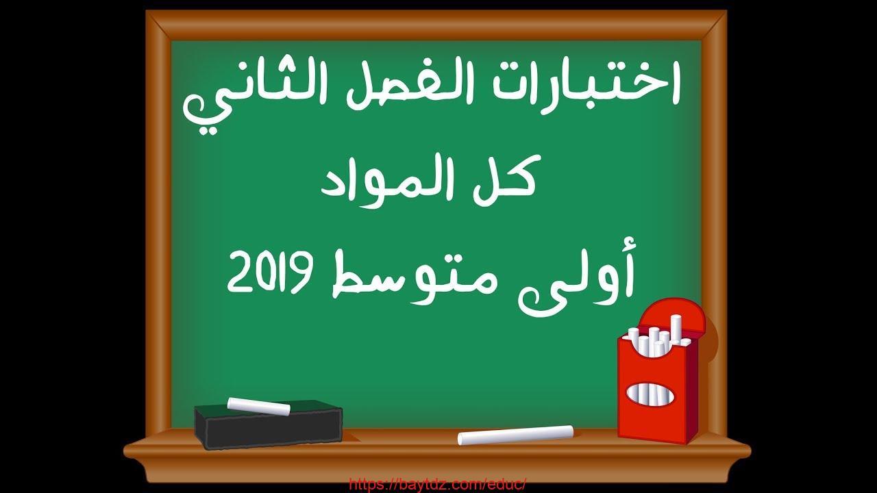 مجموعة اختبارات الفصل الثاني أولى متوسط كل المواد  2019