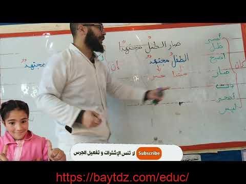 مراجعة عامة للغة العربية الفصل الثاني للسنة الرابعة ابتدائي